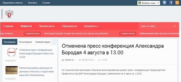 Бородай пришел в Донецк из Города Москва