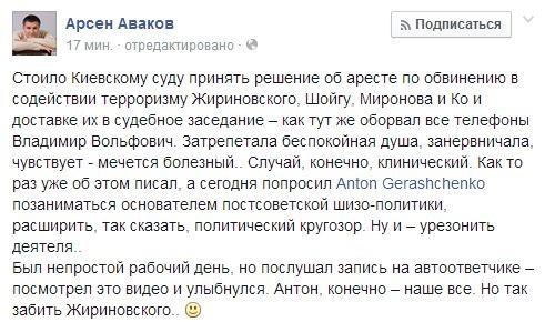 Жириновский позвонил Авакову (ВИДЕО)