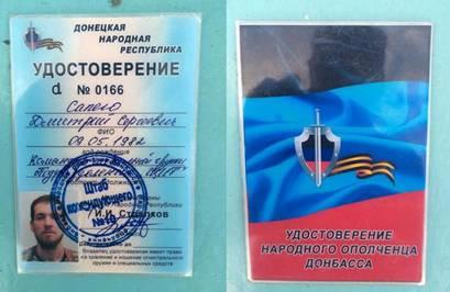 В Запорожской области арестованы диверсанты Безлера (ФОТО)