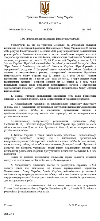 Кассы Донбасс Арены прикрыты из-за обстановки на западе