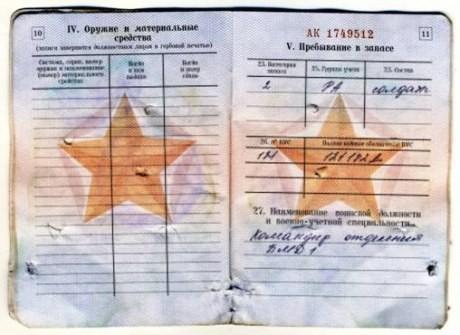 На Луганщине задержан очередной отечественный боевой (ФОТО)