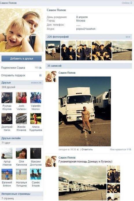 ФОТО: Гуманитарка из РФ подорвала социальные сети свежим мемом