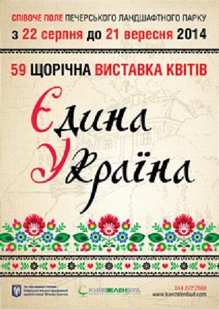 В Киеве 22 сентября раскроется демонстрация цветов