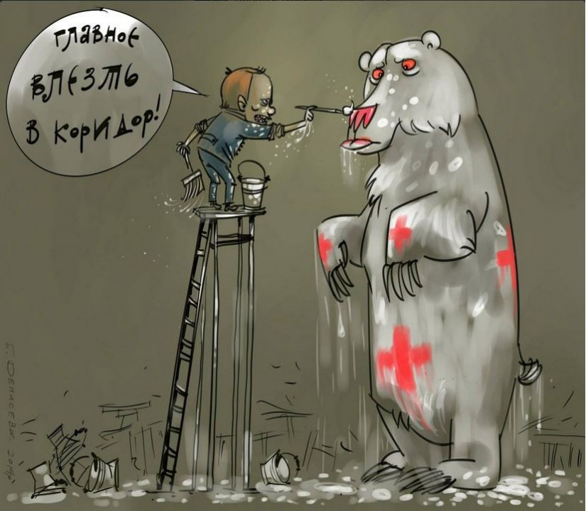 ФОТО: Гуманитарный Рейх: фотожабы на отряд Путина