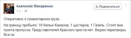 Гуманитарный отряд РФ дошел до российской границы