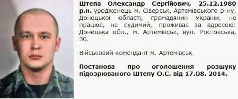 Сын Елена Штепы разыскивается органами правосудия