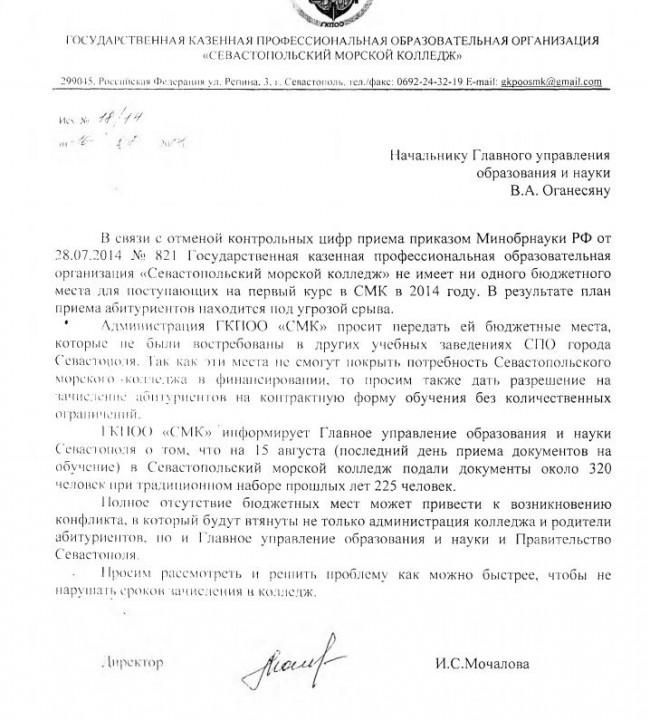В Высших учебных заведениях Крыма откладывают бесплатное изучение