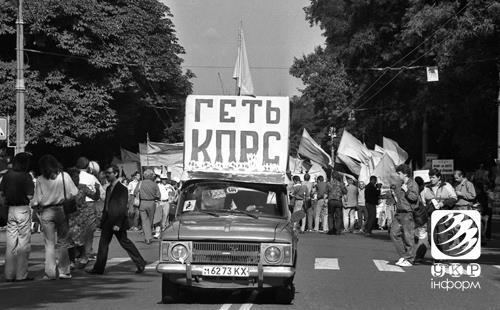 История: Как добывалась независимость Украины? (ФОТО, ВИДЕО)