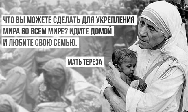 Премудрость от Мамы Терезы