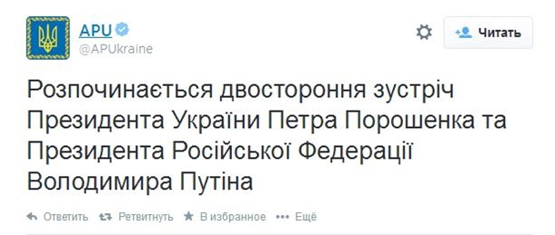 Порошенко и Путин проводят встречу тет-а-тет