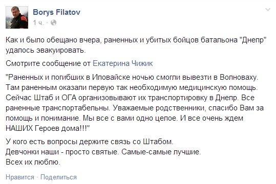 Всех мертвых и поврежденных эвакуировали из Иловайска