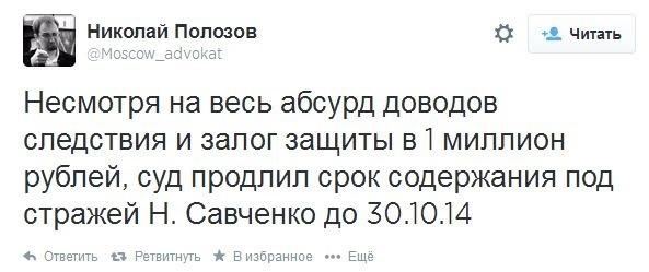 Веру  Савченко послали к психиатрам в Столицу