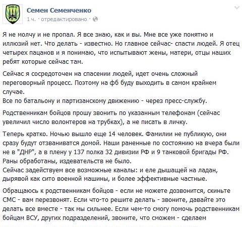В ночь из числа приближенных под Иловайском вышли еще 14 воинов