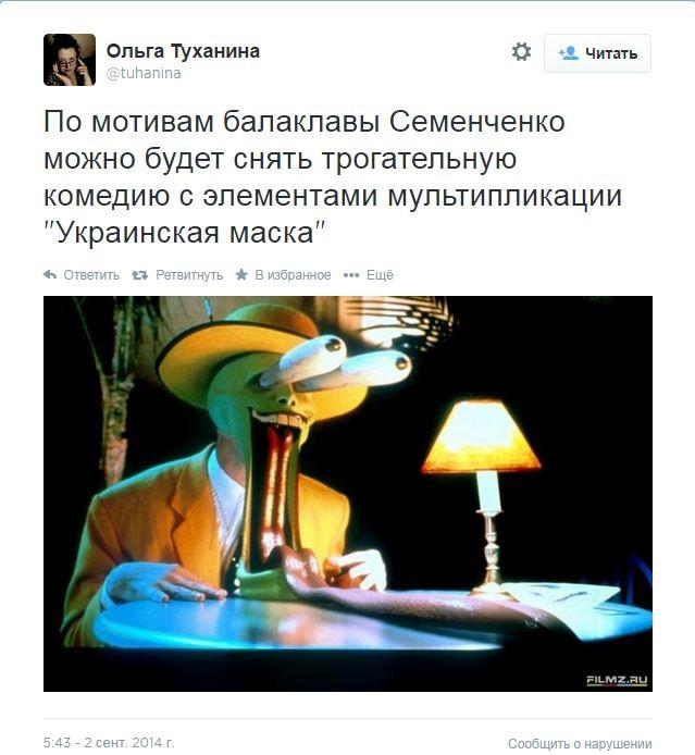 ФОТО: Семенченко сопоставили с Актау, Сталлоне и Личиной