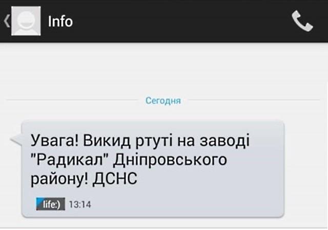 Киевлян напугали ложным сообщением об утечке ртути