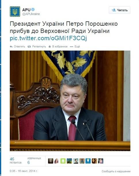 Петр Порошенко прибыл на заседание Верховной Рады