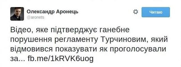 Турчинов отказался обнародовать голоса фракциий за Донбасс