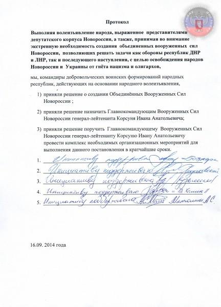 Боевики ДНР и ЛНР объединились в единую армию Новороссии
