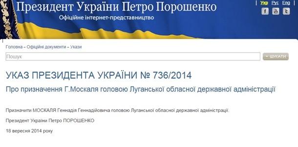 Новым главой Луганской ОГА стал Москаль