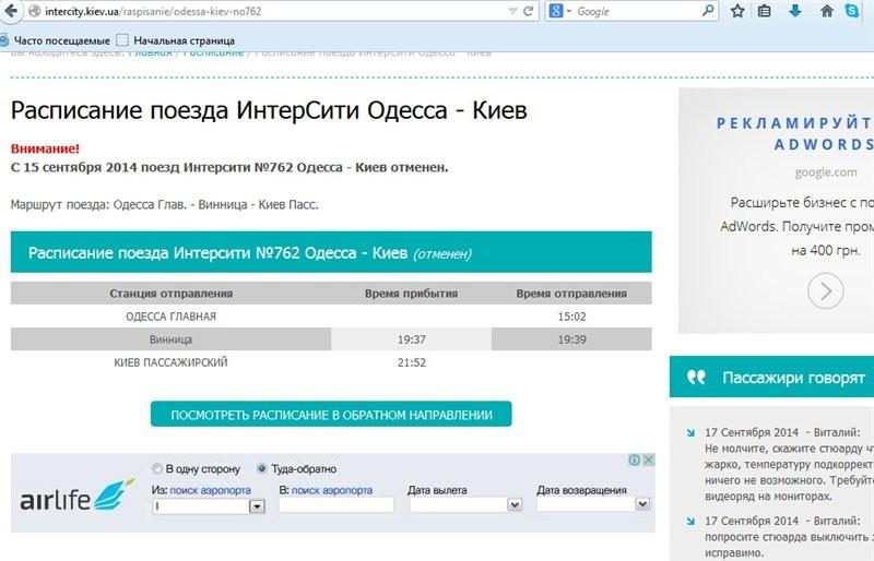 Скорый поезд «Одесса-Киев» отменен