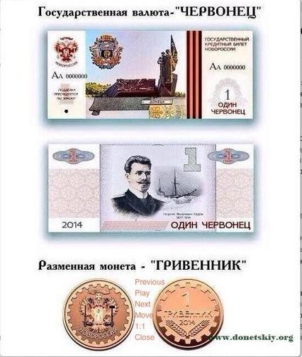 """""""Новороссия"""" представила эскиз своей валюты (ФОТО)"""