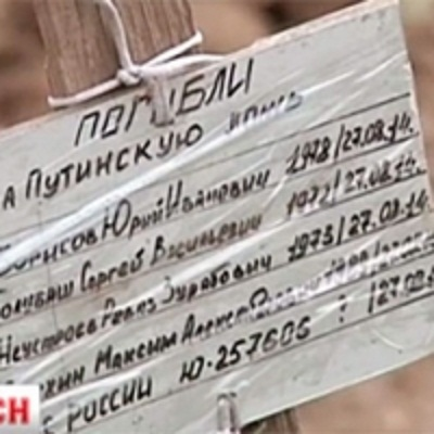 Террористы показали ОБСЕ братские могилы в Нижней Крынке