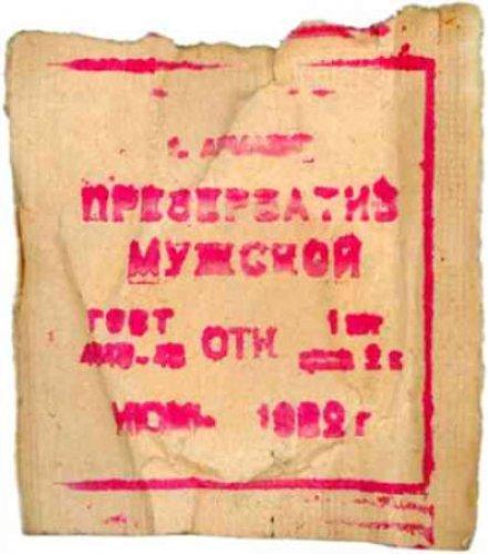 Изделие №2: История советских презервативов (ФОТО)