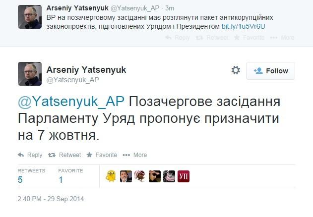 Яценюк просит созвать заседание Рады 7 октября