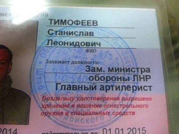 "Командира отряда ЛНР ""Боевые бобры"" Тимофеева убрали свои"