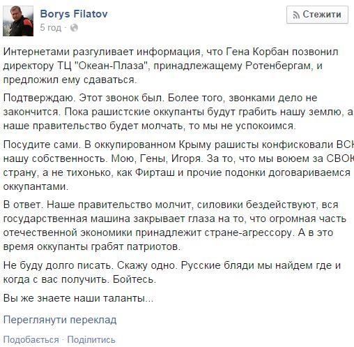 ТРЦ Ocean Plaza национализируют из-за связи с Путиным