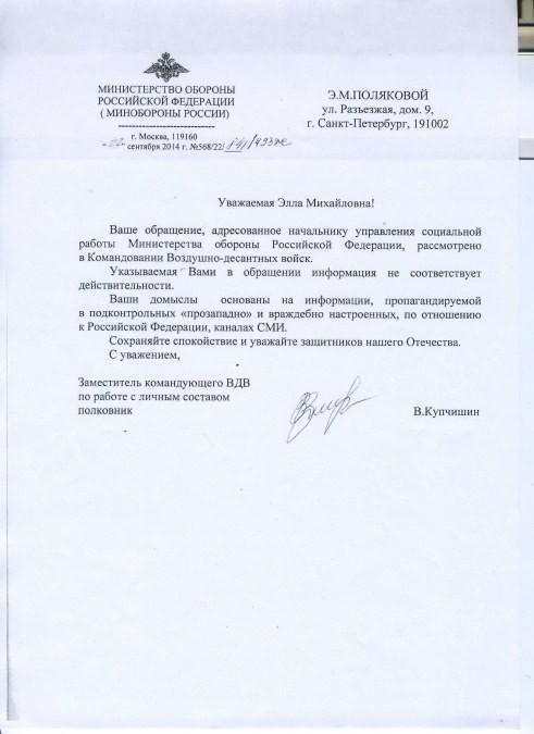 Минобороны РФ считает присутствие их войск в Украине мифом