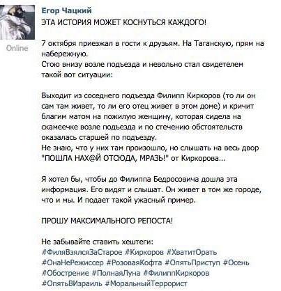 Филипп Киркоров угрожает соседке расправой (ФОТО)