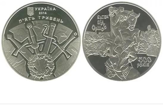 НБУ выпустил монету в честь 500-летия битвы под Оршей (ФОТО)
