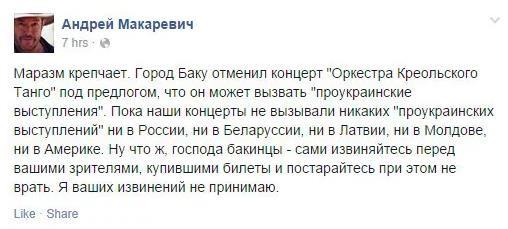 В Азербайджане отменили концерт Макаревича