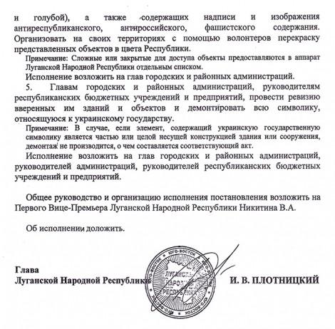 В ЛНР велено истребить всю российскую символику