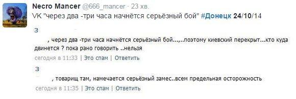 В Донецке в Киевском регионе готовится возбуждение