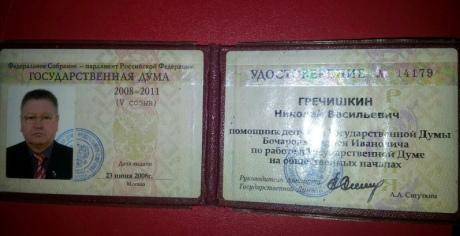 СБУ приостановила адмирала ФСБ РФ Гречишкина (ФОТО, ВИДЕО)
