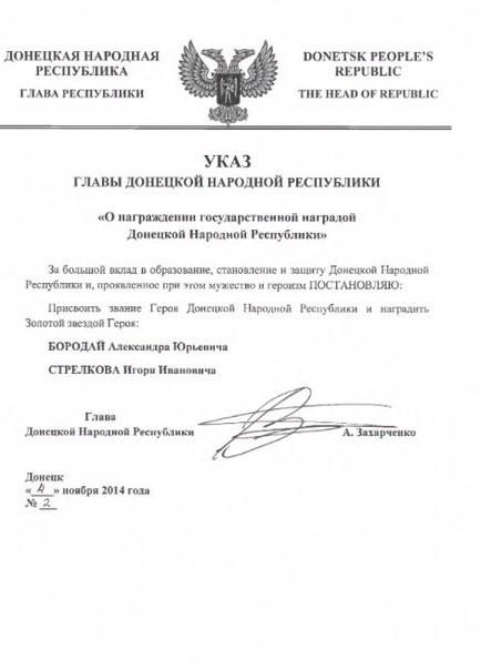Гиркин и Бородай стали персонажами «ДНР» (ФОТО)