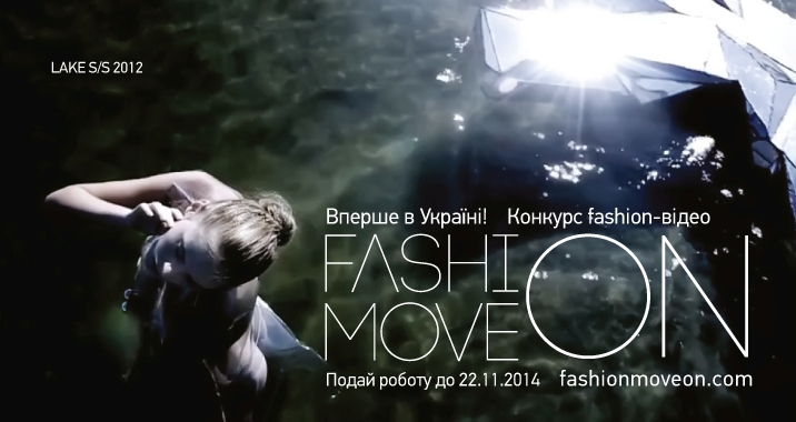 В первый раз на Украине проводят конкурс fashion-видеоПресс-релиз