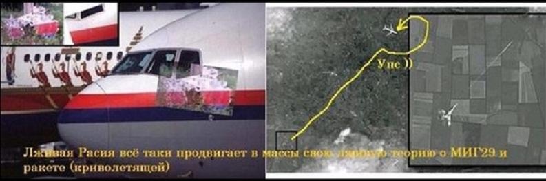 Социальные сети о сюжете Первого канала про обстрел Боинга: Фотошопы