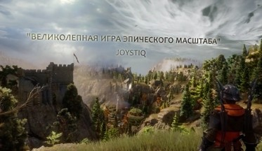 ВИДЕО: Трейлер релиза Dragon Age: Inquisition