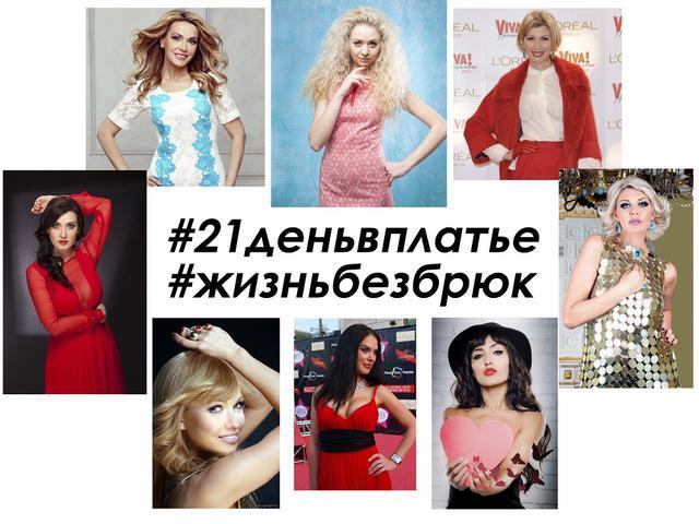 Украинский проект - «Жизнь без брюк: 21 день в платье»