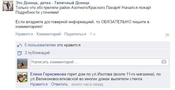 В Донецке прогремели два мощных взрыва (ВИДЕО)