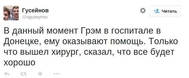 ФОТО: Журналист RT Грэм Филлипс ранен на Донбассе