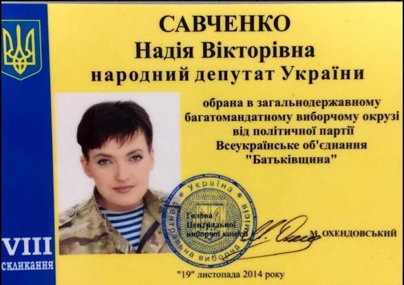 ФОТО: Савченко обрела удостоверение парламентария