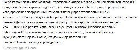 В ЛНР боевики ведут войну против бандформирований казаков
