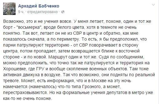Ночью над Москвой летали вертолеты