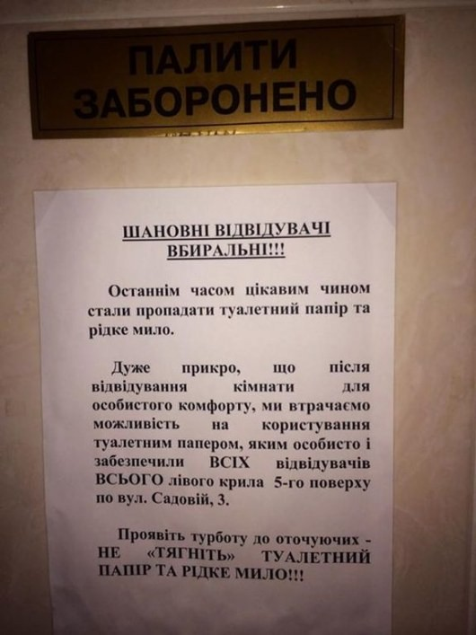 В парламентском туалете пропадает бумага и мыло (ФОТО)