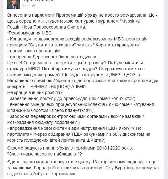 Луценко считает программу Кабмина несерьезной