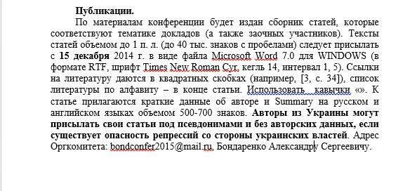 """Боевики ЛНР отпразднуют годовщину """"независимости Новороссии"""""""